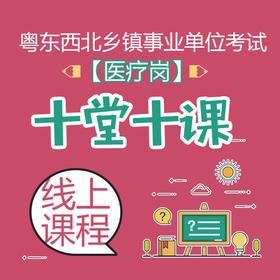 2017广东省粤东西北事业单位(医疗岗)通关十课