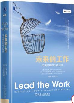 《未来的工作:传统雇用时代的终结》(订商学院全年杂志,赠新书)