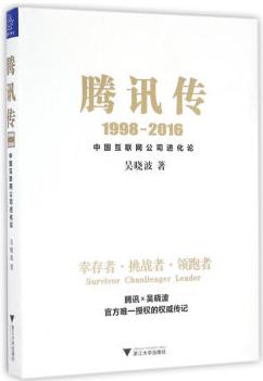 《腾讯传1998-2016:中国互联网公司进化论》(订商学院全年杂志,赠新书)