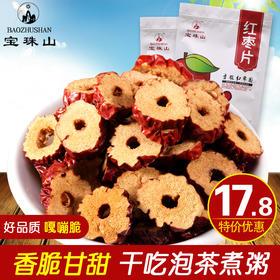 宝珠山 红枣干红枣片250g*2袋 酥脆无核可泡茶