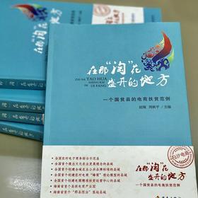 """《在那""""淘""""花盛开的地方》一本关于县域电商扶贫政府实操性书籍"""