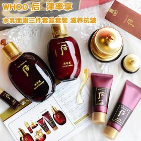 韩国  Whoo后津率享 红华凝香水乳护肤套装礼盒(免税版)