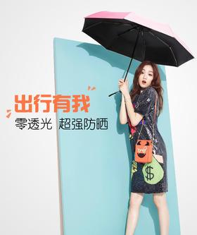 【美货】全自动雨伞折叠韩国创意三折男女太阳伞防晒防紫外线遮阳晴雨两用