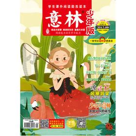 意林少年版 2017年第9期(五月上 半月刊)少儿书籍 杂志期刊
