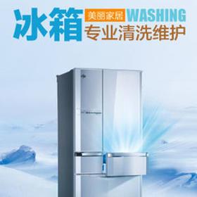 冰箱清洗(预约)