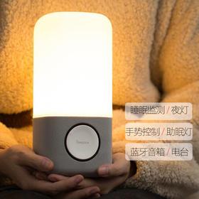 (顺丰包邮)Sleepace享睡 睡眠监测 智能音乐助眠灯 手势控制 蓝牙音箱+夜灯+电台播放