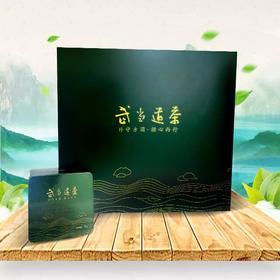 【绿茶】武当道茶 | 绿书盒 200g