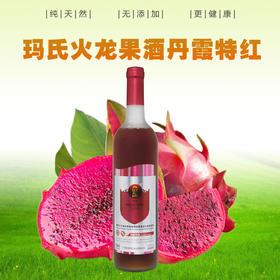有机火龙果酒(私房陈酿)