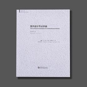 《室内设计节点手册》