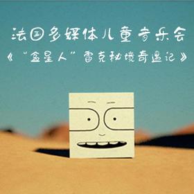 """【杭州大剧院】 6月2日法国多媒体儿童音乐会《""""盒星人""""雷克秘境奇遇记》"""