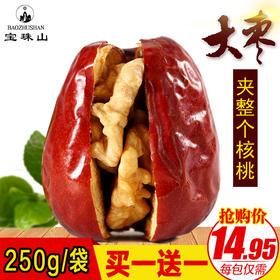 【宝珠山 红枣夹核桃仁250gX2】和田大枣加核桃仁 抱抱果零食