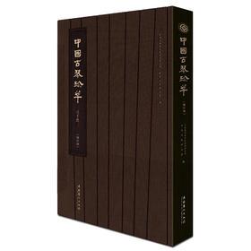 中国古琴珍萃
