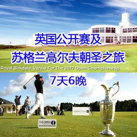 【海外之旅】英国公开赛及苏格兰高尔夫朝圣7天6晚之旅 - 含机票 住宿 高尔夫18洞 英国公开赛决赛入场 餐食 观光