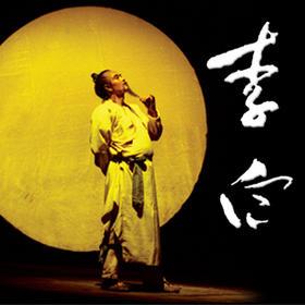 【杭州大剧院】7月21日濮存昕主演 北京人艺话剧《李白》