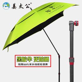 姜太公2017新款2米防雨防晒钓鱼伞