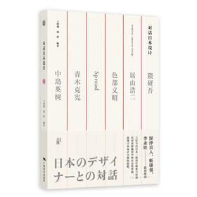 对话日本设计
