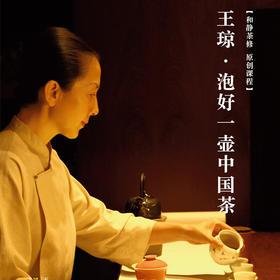 泡好一壶中国茶