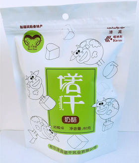 【全国包邮】新疆布尔津诺干奶酪(80g*2袋/件)