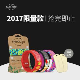 【买二送防水手机袋】法国ParaKito帕洛天然驱蚊手环| 天然植物成分|防水防汗|时尚搭配丨孕妇可用
