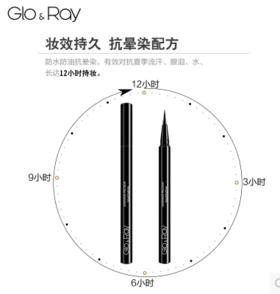 Glo & Ray 液体眼线笔 顺滑触感!放大眼眸!打造精致妆容的最强利器,全网特卖价格惊人!