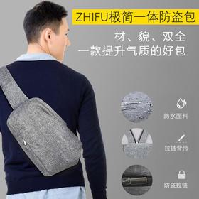 ZHIFU极简防盗,男女单双肩斜跨帆布包