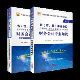 2017—2018省(市、县)事业单位 财务会计专业知识 教材+历年 2本装