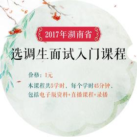 2017湖南选调生面试入门课程