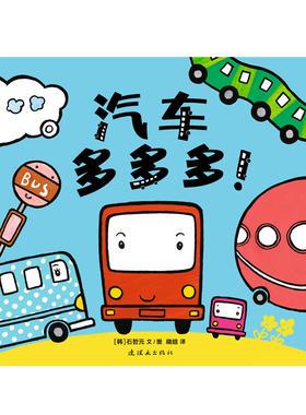 蒲蒲兰绘本馆官方微店:汽车多多多——颜色、花纹、大小、形状……视觉敏感期孩子的认知游戏