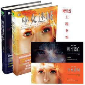 意林新科幻三部曲之巫女迷城+时空逃亡 套装共2本 作家杰西卡 布罗迪新科幻悬疑力作   送主题书签