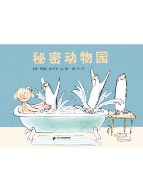 蒲蒲兰绘本馆官方微店:秘密动物园——秘密,是孩子对成长发出的邀请。