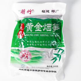 【福建南平台推荐】建瓯黄金烟笋 新鲜竹笋真空袋装