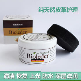 【 抟物馆 】德国进口·Bioleder皮革护理膏(天然健康无化学添加)
