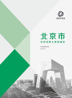北京市住房消费大数据报告
