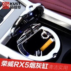 酷斯特荣威RX5烟灰缸 荣威rx5汽车载烟灰缸阻燃LED夜光金属烟灰缸 带LED灯 密封好不漏味 高阻燃材质