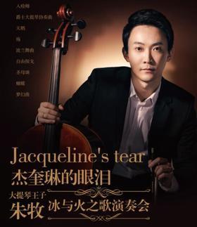 """杰奎琳的眼泪——大提琴王子朱牧""""冰与火之歌""""演奏会"""