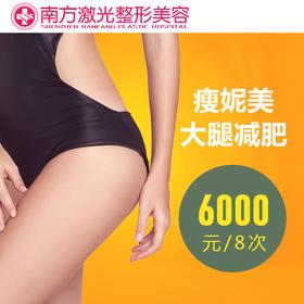 瘦妮美大腿减肥 6000元/8次