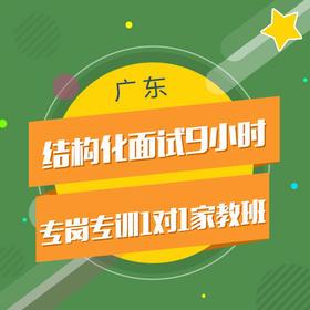 广东•结构化面试9小时•专岗专训1对1家教班