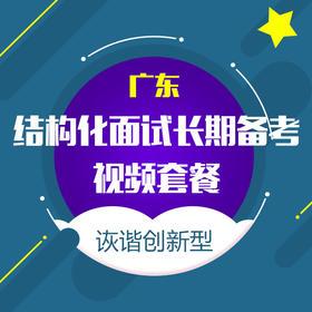 广东•结构化面试短期备考视频套餐•诙谐创新型