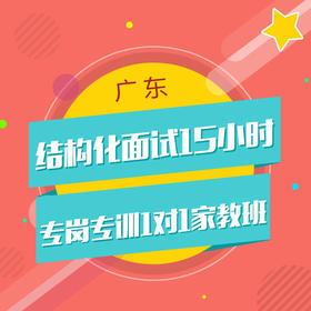 广东•结构化面试15小时•专岗专训1对1家教班