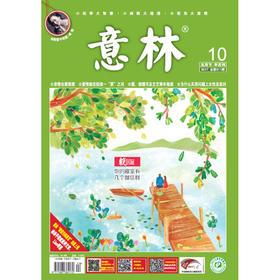 赠送胡静海报 意林 2017年第10期(五月下) 课外阅读励志杂志 打造中国人真实贴心的心灵读本