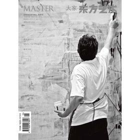 《东方艺术·大家》谭平专刊