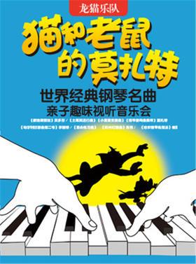 """5月28日""""猫和老鼠的莫扎特""""——世界经典钢琴名曲亲子趣味视听音乐会"""