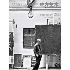 《东方艺术·大家》尹朝阳专刊