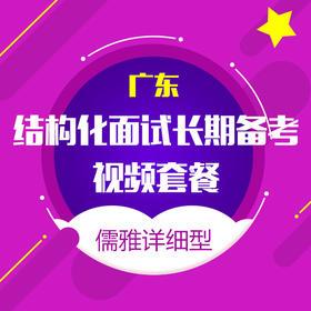 广东•结构化面试长期备考视频套餐•儒雅详细型