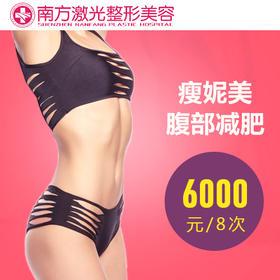 瘦妮美腹部减肥 6000元/8次