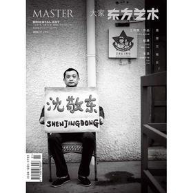 《东方艺术·大家》沈敬东专刊
