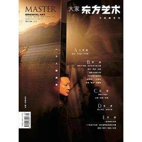 《东方艺术·大家》于向溟专刊