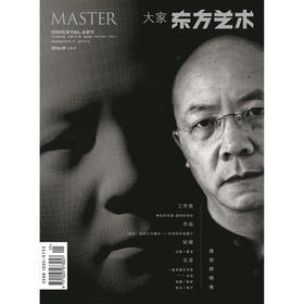 《东方艺术·大家》缪晓春专刊