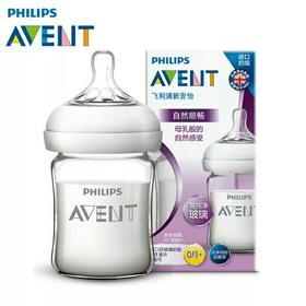 新安怡新生儿自然顺畅玻璃奶瓶4安士125ml
