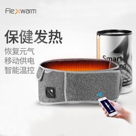 FLEXWARM/飞乐思 腰间盘劳损突出 腰疼发热腰带女男 护腰带保暖